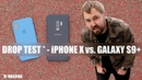 IPhone X vs. Galaxy S9 - Drop Test в чехлах...
