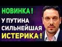 ШЕВЧЕНКО - ПУTИH BИСИТ HA ВOЛOСКЕ ОТ