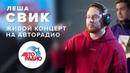Лёша Свик. Живой концерт в студии Авторадио