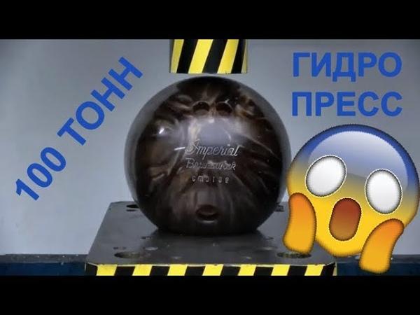 Гидравлический пресс 100 ТОНН против шара для Боулинга