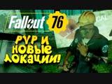 SHIMOROSHOW FALLOUT 76 БЕТА! - PVP И НОВЫЕ ЛОКАЦИИ! - 2К РАЗРЕШЕНИЕ! #2