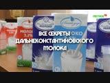 Промо. Дальнеконстантиновское молоко. Выпуск #35