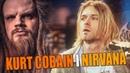 KURT COBAIN | NIRVANA | АНАЛИЗ ВОКАЛА #21:::)))