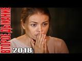 Фильм только появился на канале! ВТОРОЕ ДЫХАНИЕ Русские мелодрамы, фильмы HD