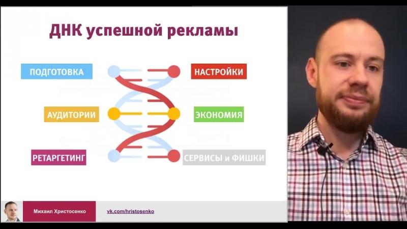 [Тренинг Реклама ВКонтакте] День 1. Главный секрет создания окупаемой рекламы В