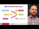 Тренинг Реклама ВКонтакте День 1. Главный секрет создания окупаемой рекламы В