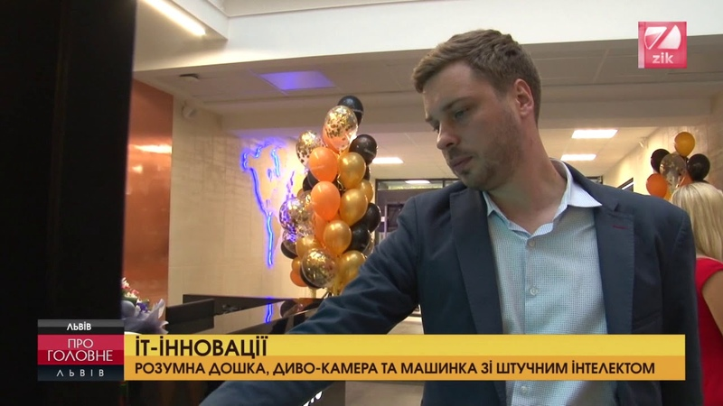 Львівські інженери презентували інноваційні розробки