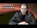 Как Солженицын любил Советскую власть Товарищ Краснов
