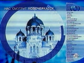 Заставка Нас смотрит Новочеркасск (ТНТ, 15.01.2001-18.08.2002)