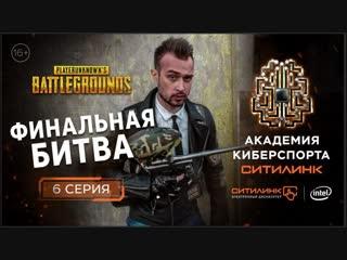 👑ФИНАЛЬНАЯ БИТВА! Реалити-шоу по мотивам PUBG I 6 СЕРИЯ I Академия киберспорта Ситилинк (16+)
