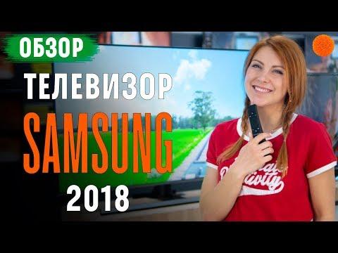 Samsung TV Premium UHD 2018 ▶ Обзор телевизора серии NU8000