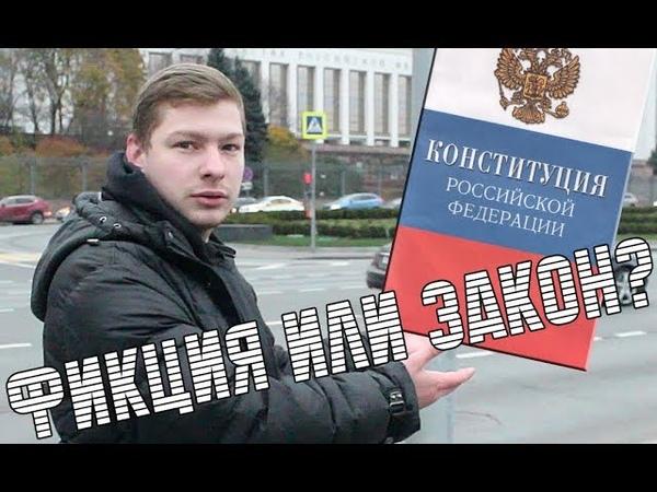 Конституция РФ - Фикция или Закон?