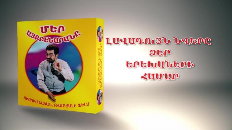 Մեր Այբբենարան _ Mer Aybbenaran