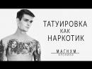ТАТУИРОВКА КАК НАРКОТИК «Магнум. Хроники» сезон 1, серия 5