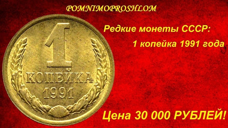 Редкие монеты СССР: 1 копейка 1991 - цена 30 000 рублей!