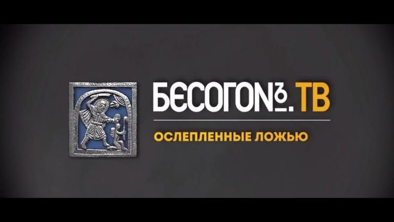 БесогонTV Ослепленные ложью