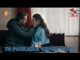 ТИ РАЗКАЖИ ЧЕРНО МОРЕ епизод 9 трейлър 2