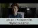 Обновление по нотному изданию Тиграна Амасяна 23 октября 2018