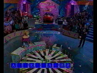 01. 04. 1996 Ина-буратина на поле чудес в стране дураков