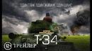 Т 34 трейлер 2018