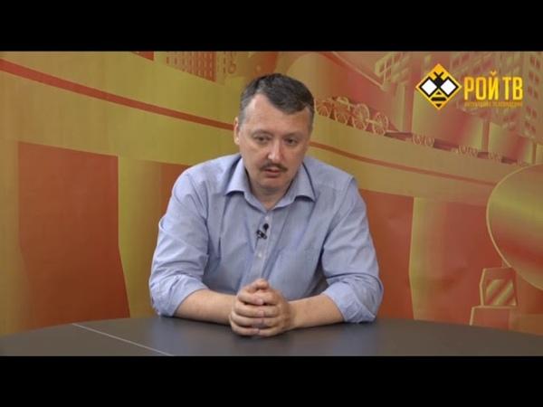 Игорь Стрелков о санкциях США и многом другом! (часть 1)