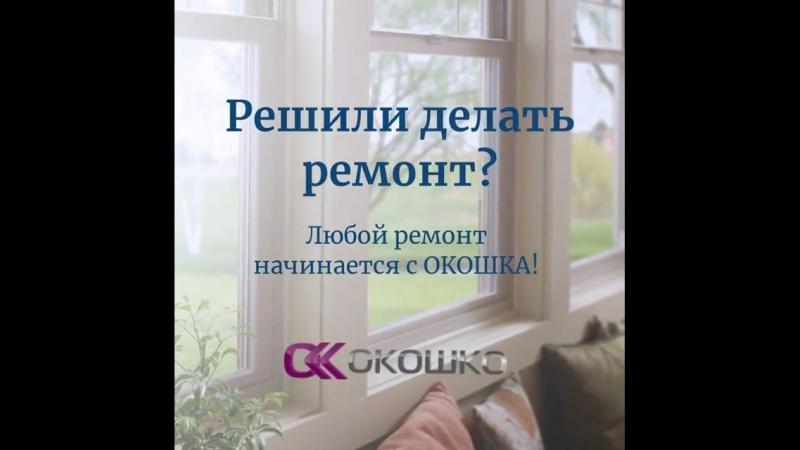 Заказать качественные окна можно в компании ОКОШКО г. Белгород, Гражданский проспект, д. 33 📞(4722) 40-29-04 г. Старый Оскол,