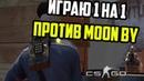 💣Играю 1 на 1 против Moon By (CS GO)💣
