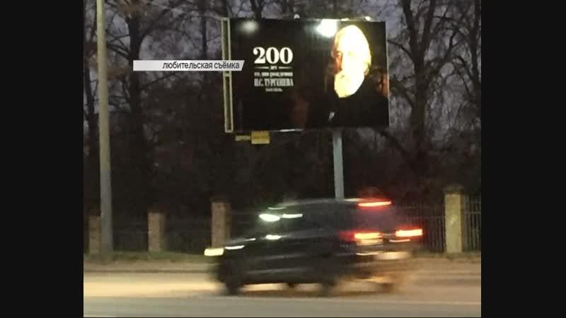 Тургеневу — 200! Как Орел встретил юбилей писателя-земляка