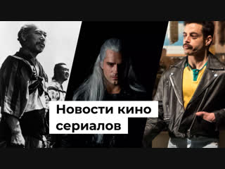 Неголливудские фильмы, Ведьмак, Богемская рапсодия