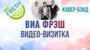 Видео визитка ВИА ФРЭШ Конкурс Искусство объединяет