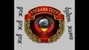 ГОСБАНК СССР ЖИВ И БУДЕТ ЖИТЬ
