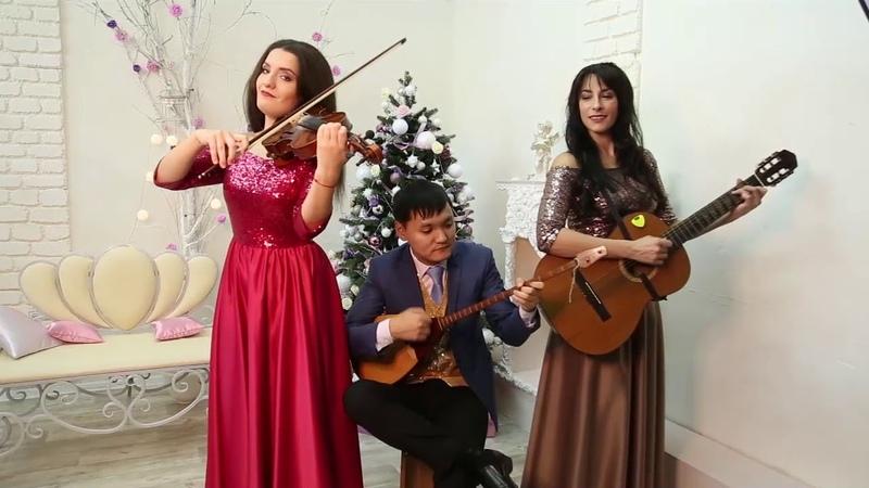 Жаңа жыл! Гитара, скрипка және флейта.