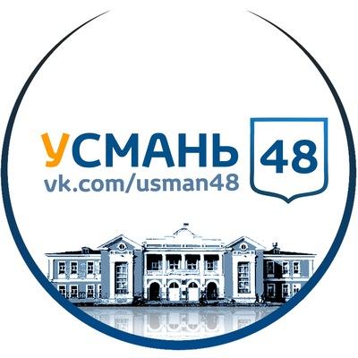 Усмань 48  портал города Усмань Липецкой области