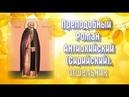 Преподобный Роман Антиохийский (Сирийский), отшельник - День ПАМЯТИ: 10 декабря