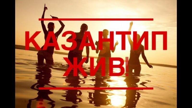 РАЗВРАТ В КРЫМУ! КАЗАНТИП 2019! КАЗАНТИПЖИВ ПОПОВКА - КАЗАНТИП. Z.CITY