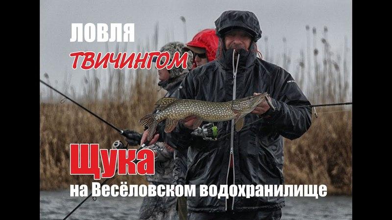 Ловля твичингом. Щука на Весёловском водохранилище