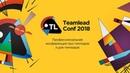 Видеоотчёт о TeamLead Conf 2018