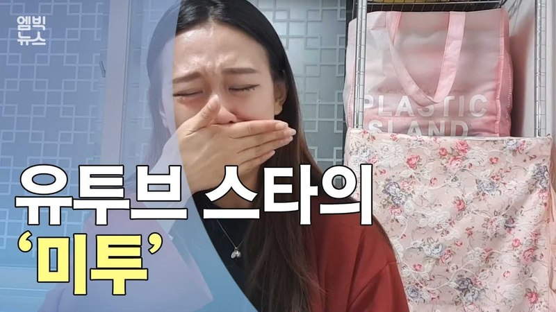 유튜버 양예원 씨 피팅 모델 아르바이트 중 성추행...최근 촬영본 유출 고백, 경찰 수사 착수