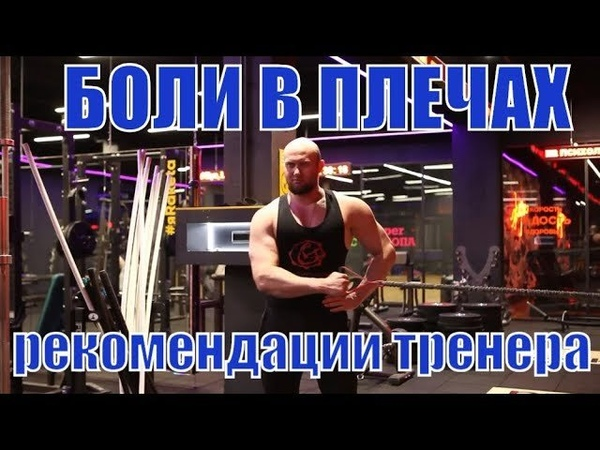 Юрий Спасокукоцкий • Болит плечо - закачка, лечение, профилактика !