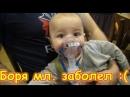 Боря мл. заболел. Как лечим кашель, сопли. Как самочувствие. (03.18г.) Семья Бровченко.