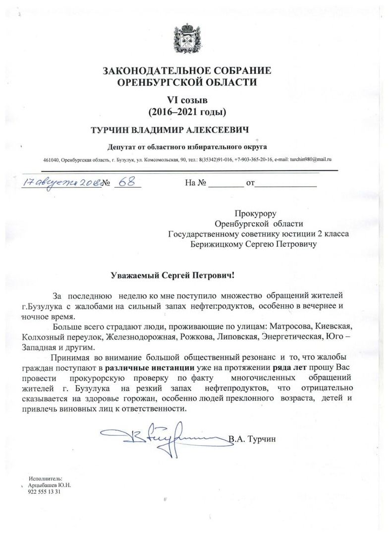 КПРФ Турчин Владимир Алексеевич