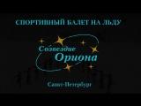 Созвездие Ориона видеовизитка