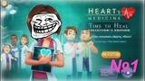 Я МЕДСИСТРИЧКА В Heart's Medicine Time to Heal #1