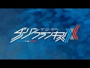 Милый во Франксе - 2-ой опенинг/DARLING in the FRANXX - 2nd Opening (HD)