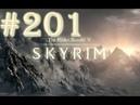 Прохождение Skyrim - часть 201 Не злите женщин