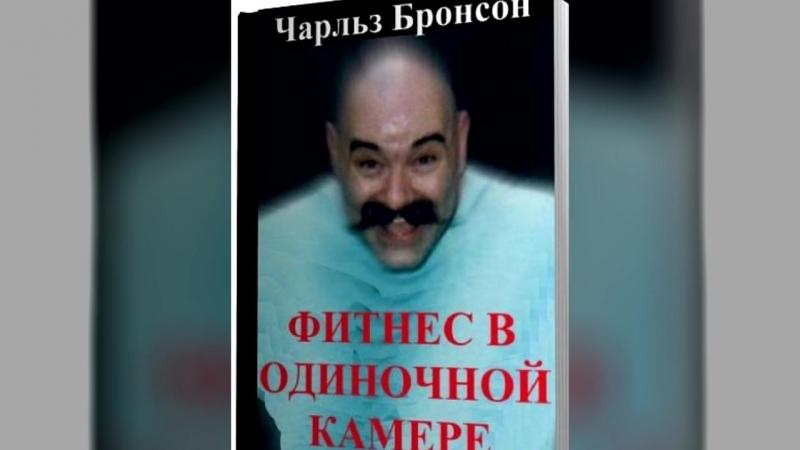 КНИГА ЧАРЛЬЗА БРОНСОНА ФИТНЕС В ОДИНОЧНОЙ КАМЕРЕ СКАЧАТЬ БЕСПЛАТНО