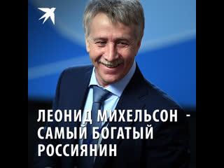 Леонид Михельсон - самый богатый Россиянин