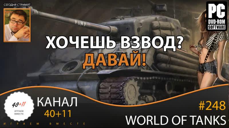 Стрим World Of Tanks 248 Хочешь взвод Давай