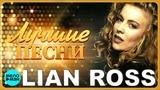 LIAN ROSS - Лучшие песни Best Hits in the Mix