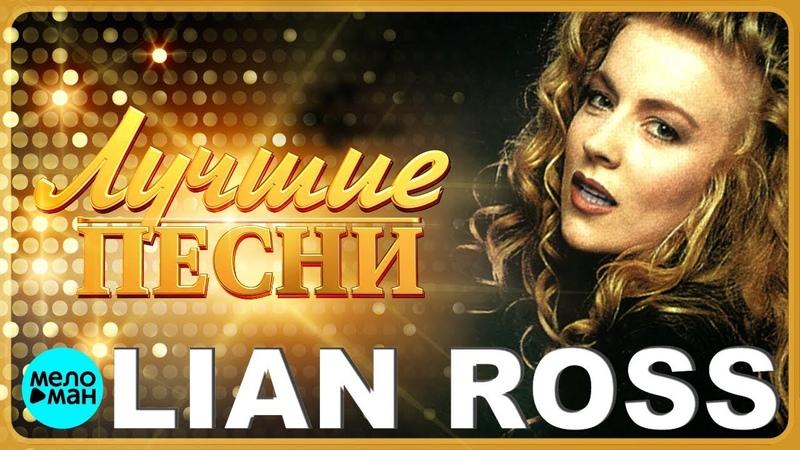 LIAN ROSS - Лучшие песни / Best Hits in the Mix